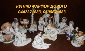 Buy porcelain figurines, figurines, dishes. Sell porcelain