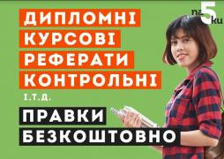 Coursework, thesis, essays to order at low prices Dnipro