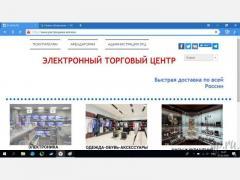 E-mall domain for sale