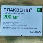 Фармацевтический компас (Плаквенил, Иммарда)