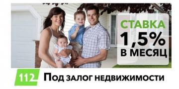Кредит под залог недвижимости со ставкой от 1,5% в месяц Харьков