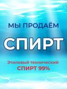 Купить технический спирт «Дезинфектор 90%»