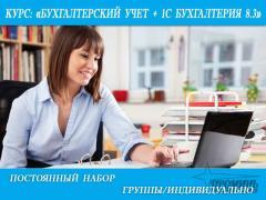 Курси бухгалтерів (Харків)
