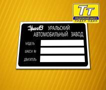 Табличка УАЗ, Бирка УАЗ,Шильд УАЗ,Шильдиу УАЗ,Бляха УАЗ УАЗ