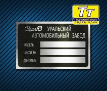 Табличка КАМАЗ,Бирка КАМАЗ,Шильд КАМАЗ,Шильдик КАМАЗ (Prepari.)
