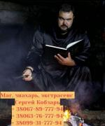 The magical help of the psychic Sergei Kobzar Odessa