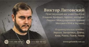 Ворожіння, послуги мага, привороти, любовна магія в Києві