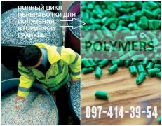 Вторичная гранула ПС, ПП, ПНД-литье, экструзия. Трубная гранула ПЕ100, ПЕ80