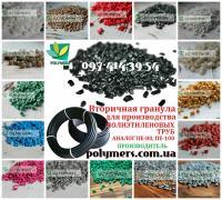 Вторинна гранула ПС, ПП, ПНД-лиття, екструзія. Трубна гранула ПЕ100, ПЕ80