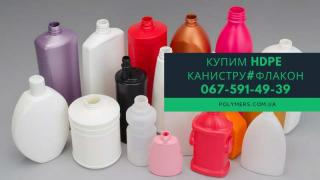 Закуповуємо відходи флакони, каністри HDPE, стрейч ПВТ. Подріблена ПЕНД (HDPE), ПП (РР), ПС (УПМ), брухт